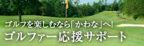 ゴルファー応援サポート
