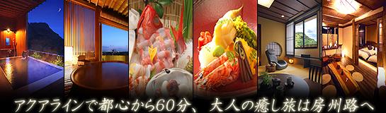千葉・房総 絶景露天と会席料理の宿 旅館かわなへは、ここをクリック